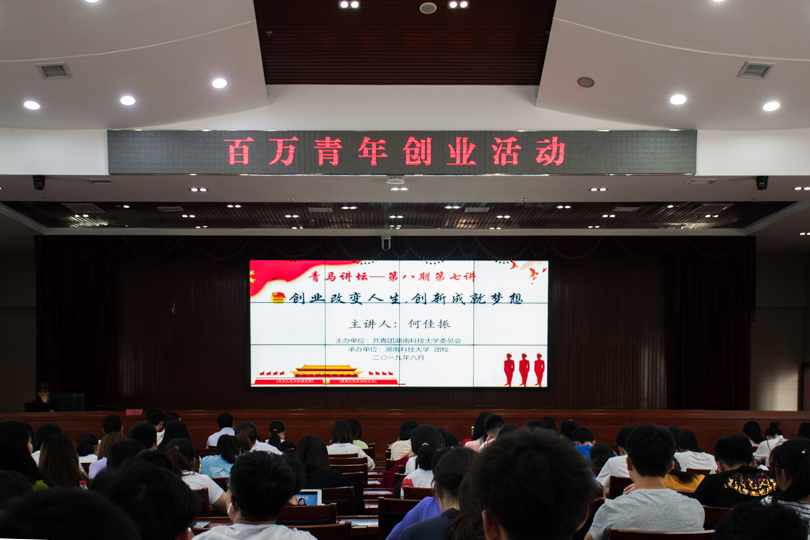 """湖南科技大学青马讲坛第八期第七讲——""""创业改变人生独存,创新成就梦想""""顺利举行"""